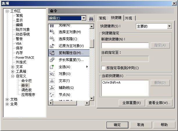 Coreldraw x10 简体中文版 精简版 0