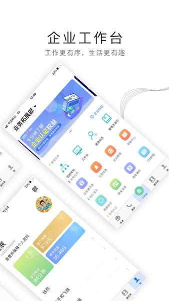 和飞信手机版 v4.2.40 苹果版 3