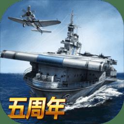 战舰帝国微信登录版
