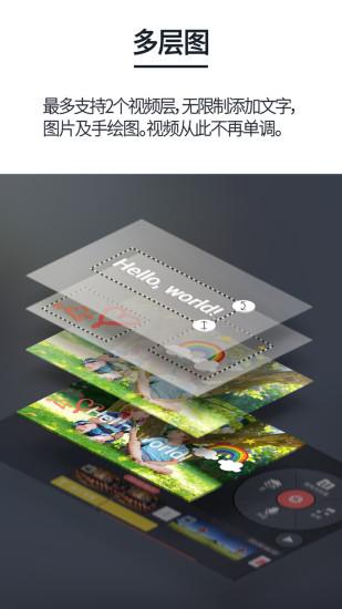 巧影视频制作软件 v4.12.1.15000.CZ pc版 2