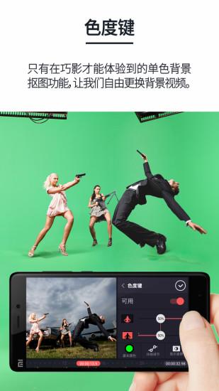巧影视频制作软件 v4.12.1.15000.CZ pc版 1