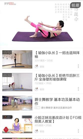 每日瑜伽视频 v3.8.0 安卓版1