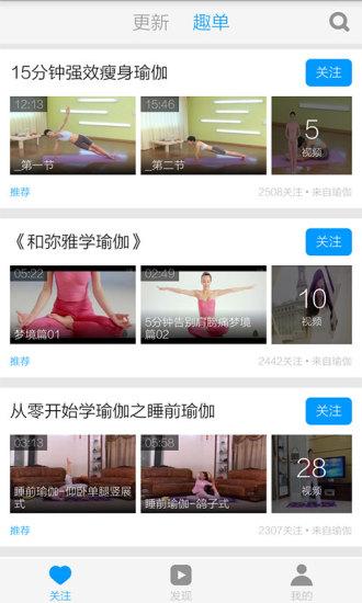 每日瑜伽视频 v3.8.0 安卓版2