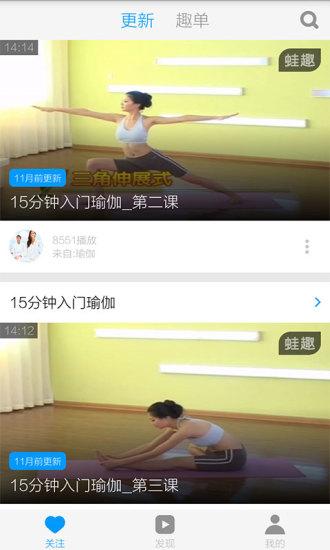 每日瑜伽视频 v3.8.0 安卓版3