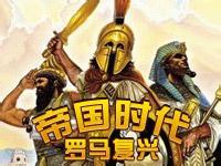 罗马复兴简体中文傻瓜版
