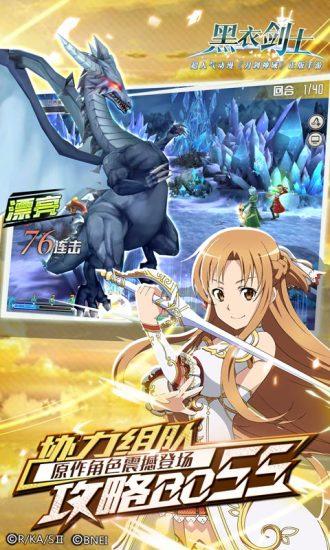 刀剑神域黑衣剑士小米游戏 v3.0.0.42620 安卓最新版1