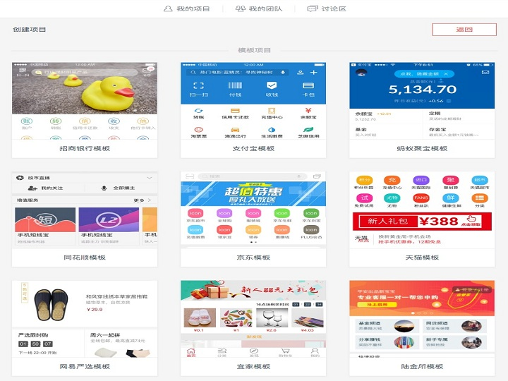 墨刀中文破解版 v0.7.6 安装版 0