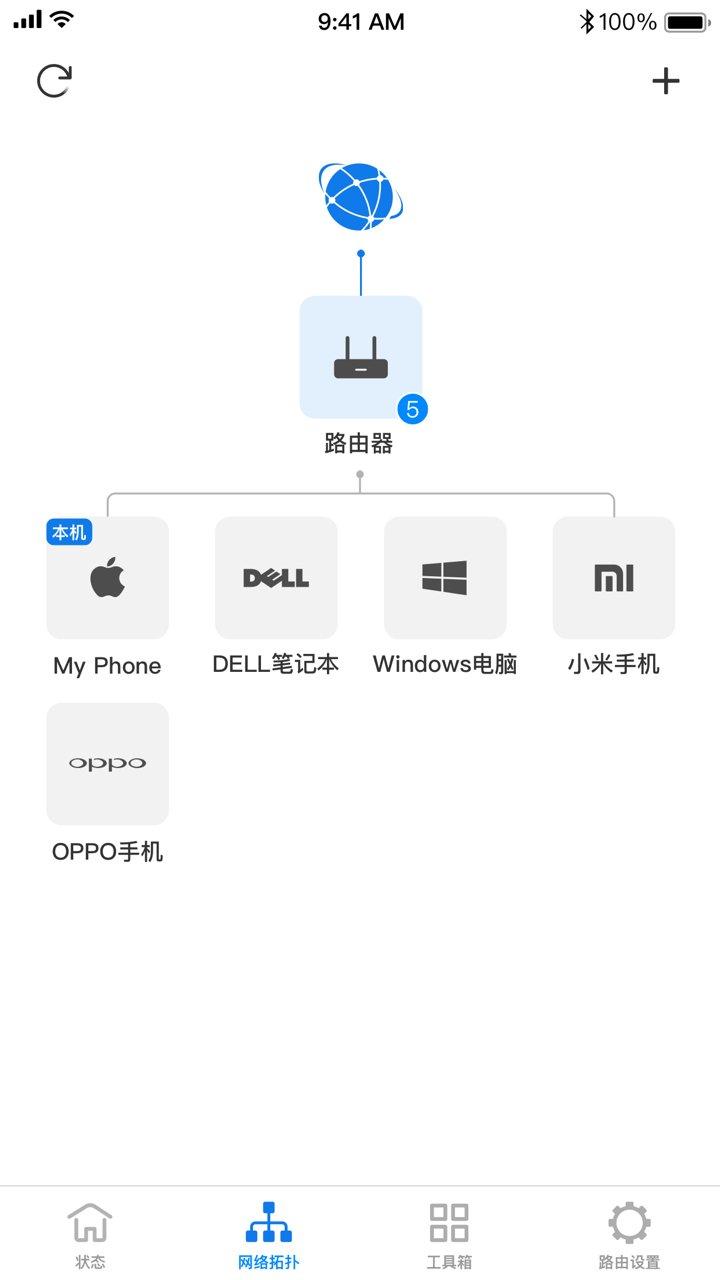 TP-LINK手机客户端 v5.6.22 安卓版0