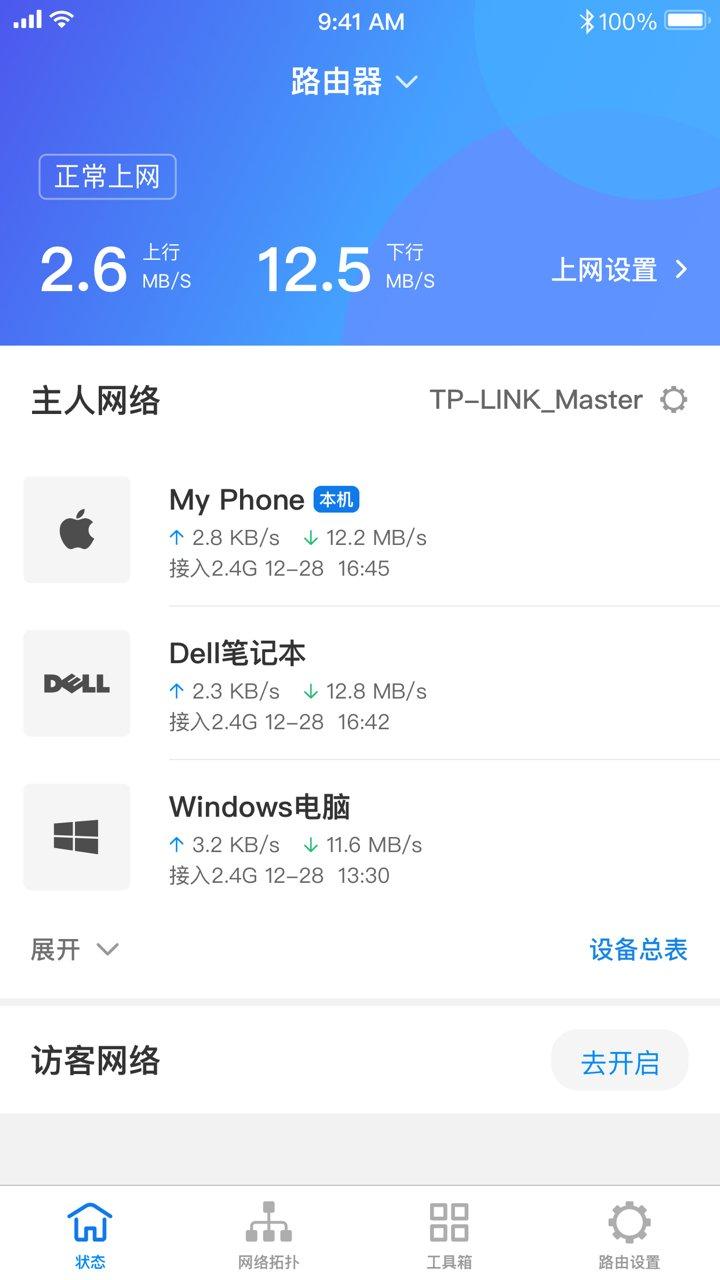 TP-LINK手机客户端 v5.6.22 安卓版2