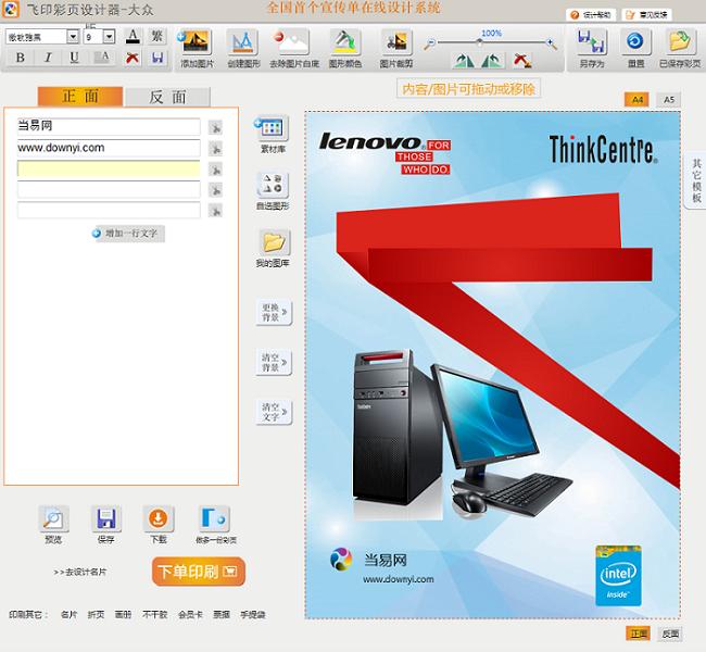 飞印宣传单设计器大众版 v2.0 免费版 0