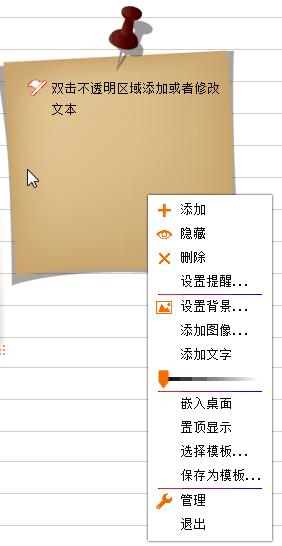 天天桌面便签电脑版 v2.0.6 最新版 0