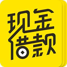 現金借款貸款app