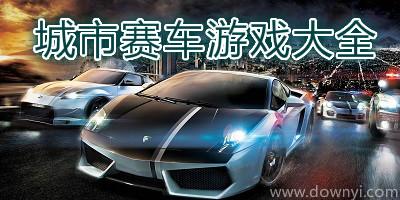 城市赛车游戏
