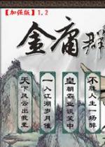 金庸群侠传4简体中文版