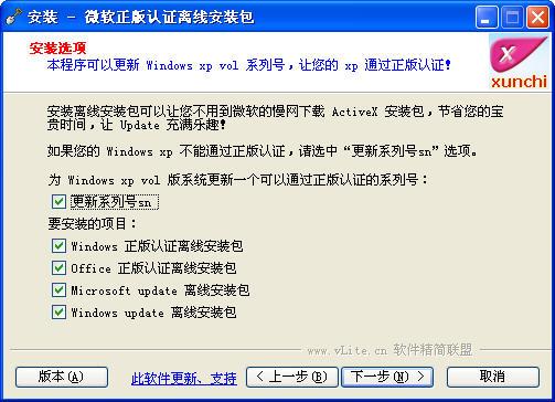 微软正版认证离线包 最新版 1