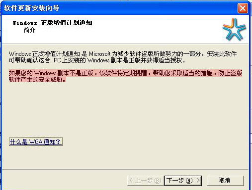 微软正版认证离线包 最新版 0