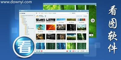 看图软件哪个好?图片查看软件_看图软件免费下载