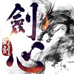 幻剑剑心应用宝游戏