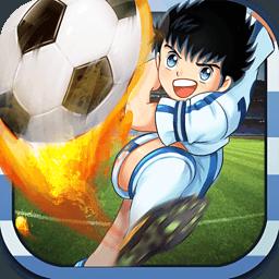 足球小將游戲手機版