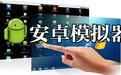 锐合X3安卓模拟器互动体验系统