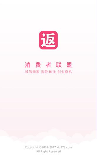 消费者联盟app旧版本 v1.3.5 安卓版 0