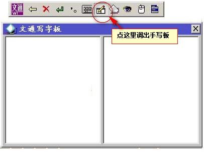 文通鼠标手写输入法电脑版 v2012 免费版 0