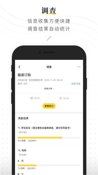 晓黑板iOS版 v5.2.12 iPhone最新版 1