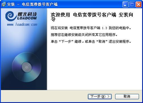 电信宽带拨号客户端 v1.3 安装版 0