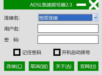 ADSL急速拨号器最新版 v3.0 绿色版 0