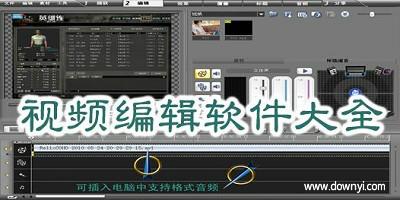 视频编辑qg678钱柜678娱乐官网