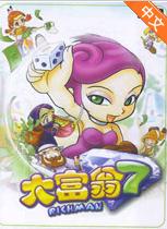 大富翁7中文版