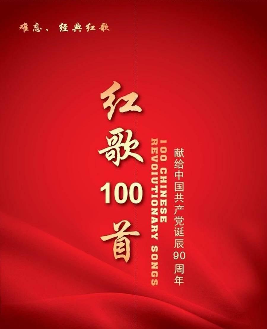 经典红歌100首mp3 完整版 0