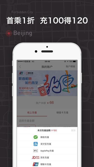 首汽约车司机端ios版 v6.24 iphone手机最新版 0