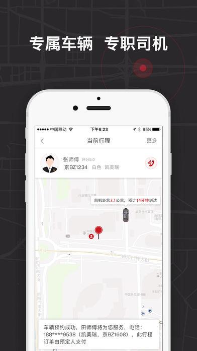 首汽约车司机端ios版 v6.24 iphone手机最新版 1