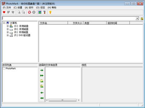 photomark免费版 v3.1.125 标准版 0