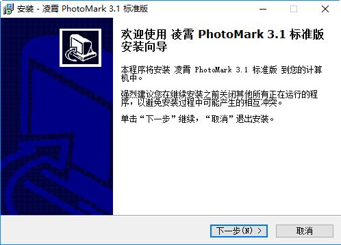 photomark中文版下载