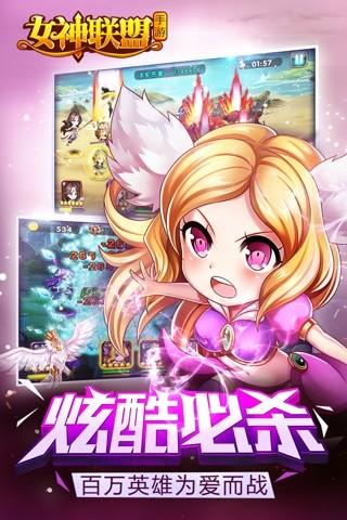 女神联盟游戏bt版 v3.8.15.5 钱柜娱乐官网版 2