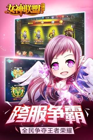 女神联盟游戏bt版 v3.8.15.5 钱柜娱乐官网版 1