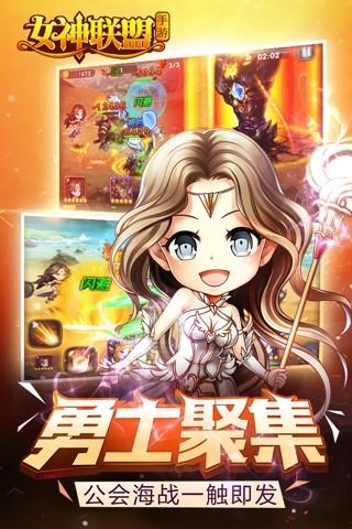女神联盟游戏bt版 v3.8.15.5 钱柜娱乐官网版 0