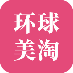 环球美淘app