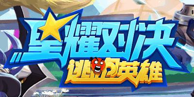 星耀对决游戏下载2v8-星耀对决最新版本-星耀对决体验服