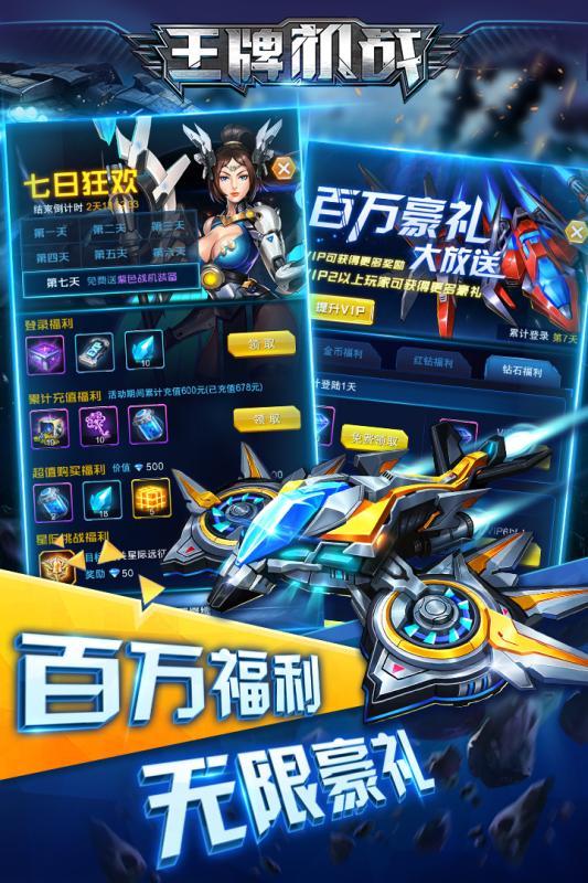 王牌机战游戏 v1.5.2 安卓版 0