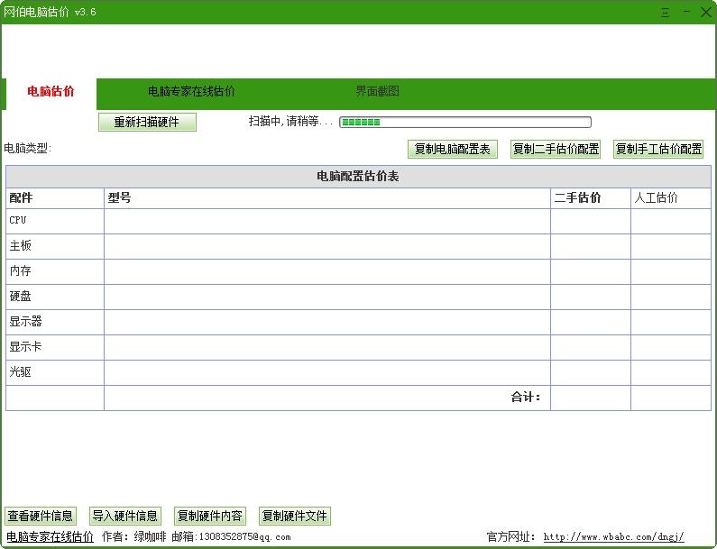 网伯电脑估价qg678钱柜678娱乐官网