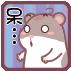 短笛的小仓鼠aa表情包