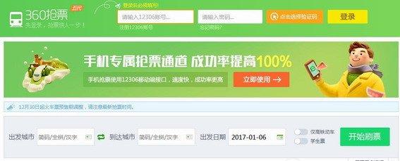360抢票王二代(12306抢票软件)