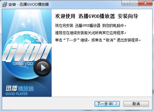 迅播GVOD播放器(迅播影院) v1.6.2 最新版 0