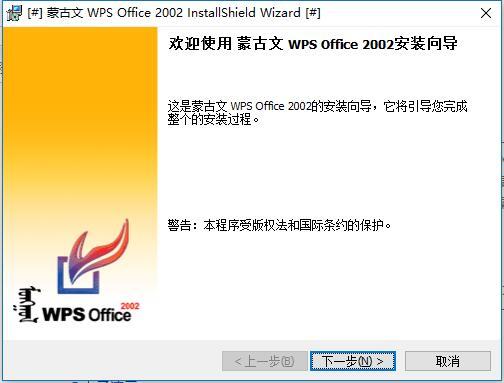 蒙古文wps office 2002安装教程