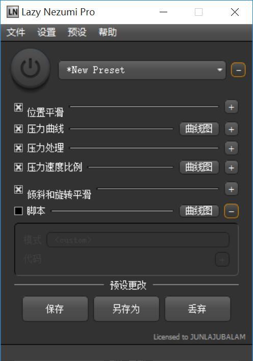 lazy nezumi pro中文版 v16.6.30 免费安装版 0