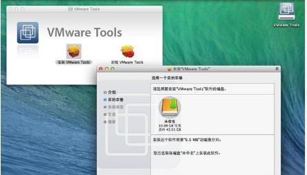 VMware Tools for Mac