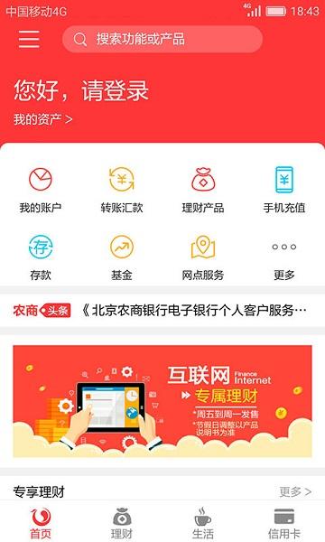 苹果北京农商银行APP v1.11.0 ios版 1
